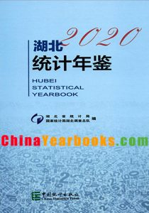 Hubei Statistical Yearbook 2020