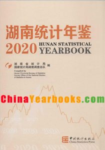 Hunan Statistical Yearbook 2020