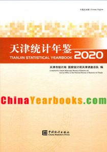 Tianjin Statistical Yearbook 2020