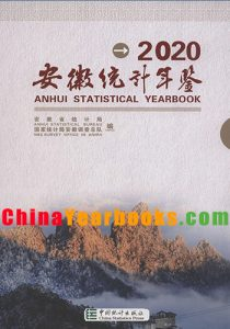 Anhui Statistical Yearbook 2020
