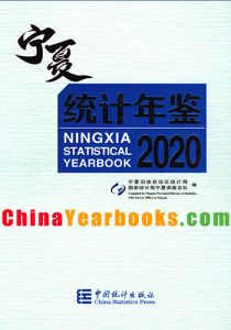 Ningxia Statistical Yearbook 2020