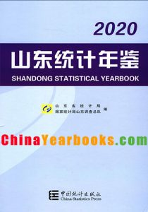 Shandong Statistical Yearbook 2020
