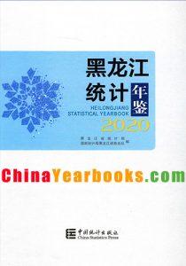 Heilongjiang Statistical Yearbook 2020